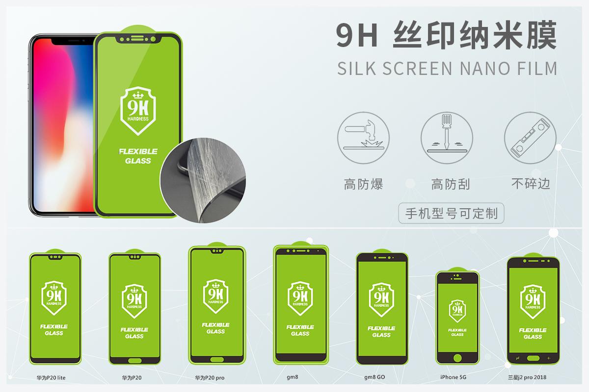手机保护膜批发